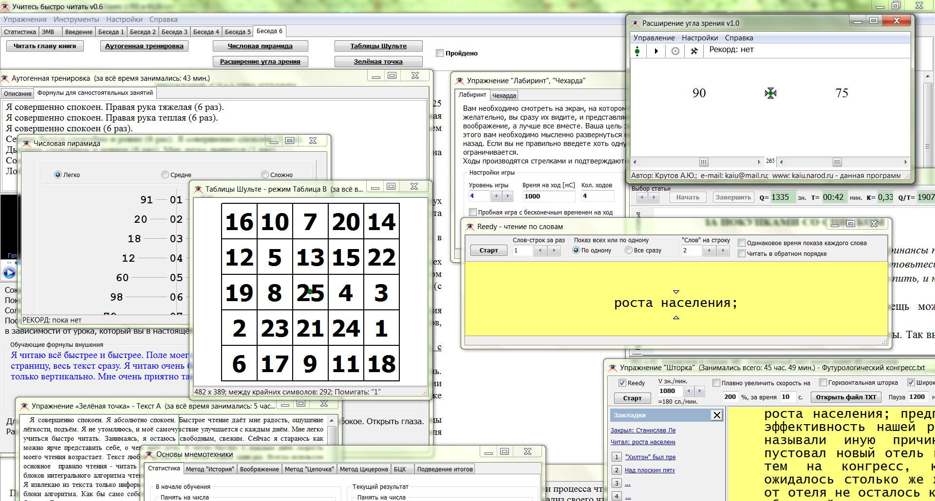 Олег андреев учитесь быстро читать скачать pdf