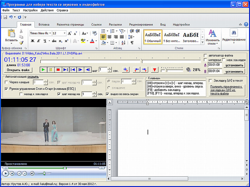 Программа переводящая речь в текст скачать бесплатно