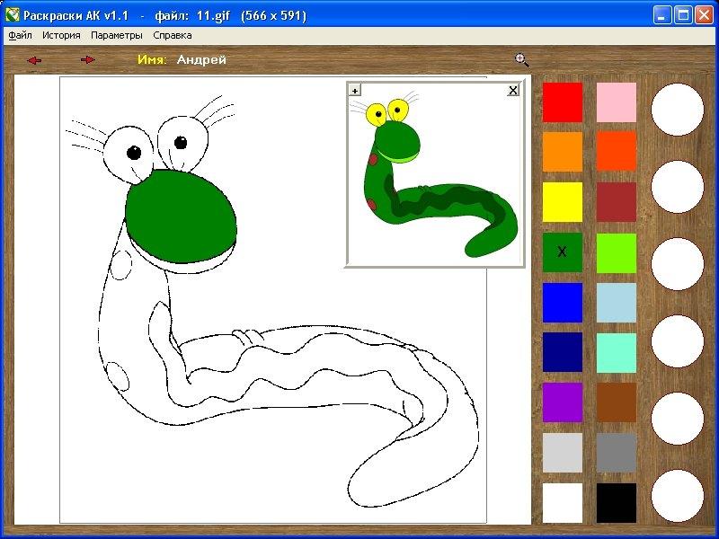 Скачать программу для раскраски картинок